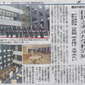 鎌田中学新校舎