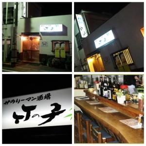 サラリーマン酒場「竹の子」
