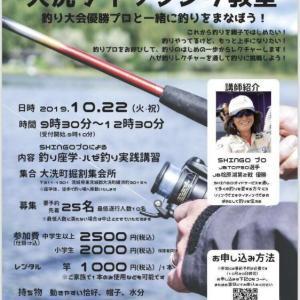 JB T50の、SHINGOプロの釣り教室が有りますよ~っ♪v(*'-^*)^☆