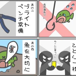 さてさて、桜印の会IN釣りパラダイスさん❗♪v(*'-^*)^☆
