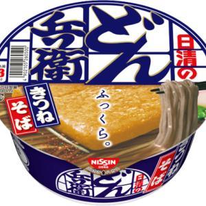 近日発売の商品・・・日清食品、日清ヨーク