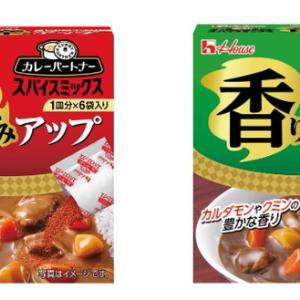 近日発売の商品・・・ ハウス食品