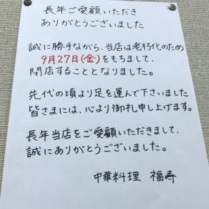 東上野 福寿