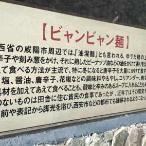 新川 秦唐記