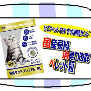 【ひごペットフレンドリーベルファⅡ都島店】@バリエーション豊富!猫砂@