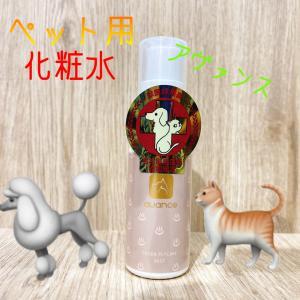 【ひごペットフレンドリーイオンそよら海老江店】犬猫用の化粧水🐶😸