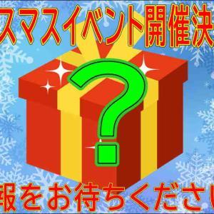 【ひごペット東淀川店】クリスマスイベント開催決定!