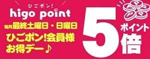 最終土曜日曜はポイント5倍!!!