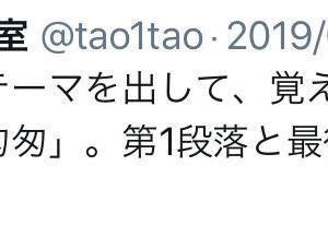 『中国語解体新書』の音読 12/36