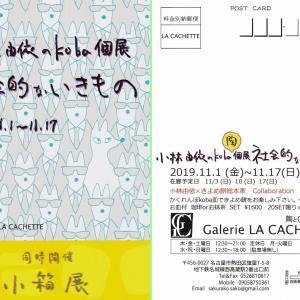 【個展訪問】小林由依のkoba(陶)個展=社会的ないきもの=      ー同時開催「小箱展」-