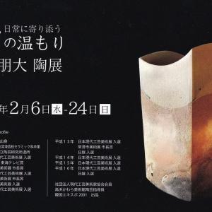 【個展訪問】=日常に寄り添う 和の温もり=「澤田朋大」陶展