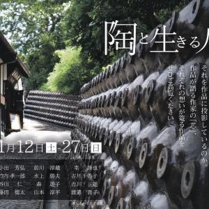 【陶展訪問】 「陶と生きる人々」常滑の作家16人が一堂に!!