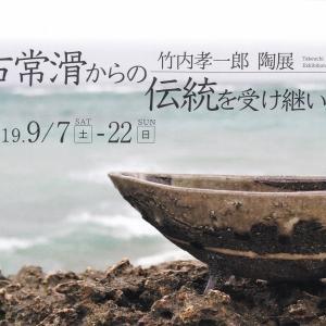 2019  9月 常滑関係 陶展等予定