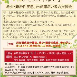 福岡交流会のお知らせ
