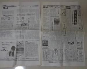 新聞紙/No.227