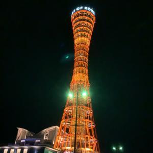 夜景を見に神戸へ行ってきました。