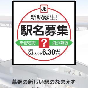 JR京葉線 新駅。