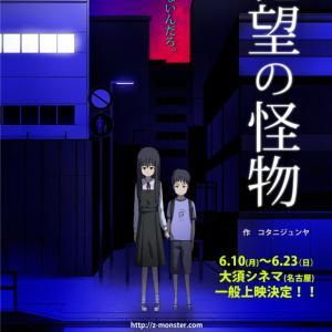 【絶望の怪物】またもや名古屋から!完全個人制作劇場アニメが公開