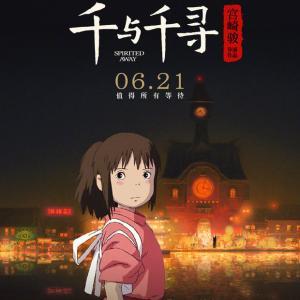 【千と千尋の神隠し】が2019年6月21日に中国上映決定!同日公開には強力ライバルも!