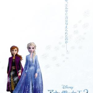 【アナと雪の女王2】の日本版限定ポスターが公開!ただ、出来はビミョー!?