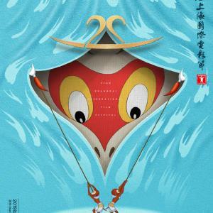 """【大暴れ孫悟空】ポスターに大きな変化?第22回上海国際映画祭のポスターが""""大鬧天宮""""だ!!"""