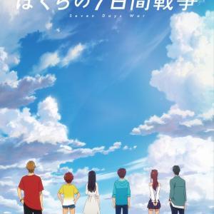 【ぼくらの7日間戦争】がアニメ映画となって令和に降臨!2019年12月公開!