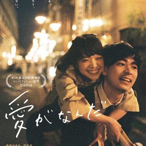 「愛がなんだ」の感想。まったく共感できない!けど魅かれちゃう心揺さぶる恋愛映画