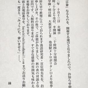 落語会 林家彦三「明日會」のお知らせ