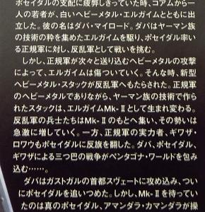 推測、機動戦士ガンダム ザビ家=皇室 反日左翼アニメ「ガンダム」富野由悠季編