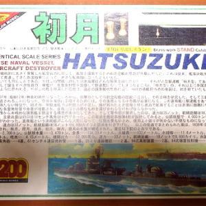 1/200 日本模型 初月 日本海軍防空(乙型)駆逐艦 素組塗装製作記1
