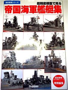 1/200 日本模型 初月 素組塗装製作記10ブルワーク