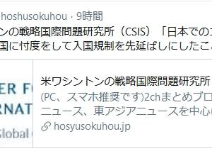 安倍首相が中国に忖度して入国禁止遅れた伝説の大嘘、民主主義国として最善だった日本(再)