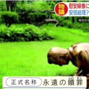 捏造慰安婦像前の「謝罪像」と週刊朝日表紙、共通する異常感覚