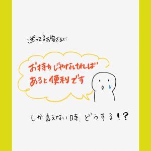【「お持ちじゃないなら・・・」その後、どう言う?こう言う!】平山枝美のアパレルブログ