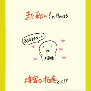 【また来たい!と思われる接客の極意とは?】平山枝美のアパレルブログ