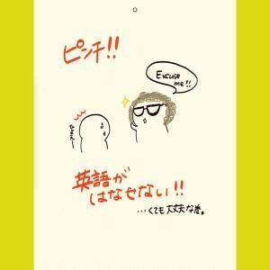 【「英語無理!」でも大丈夫な、楽ちん接客】平山枝美のアパレルブログ
