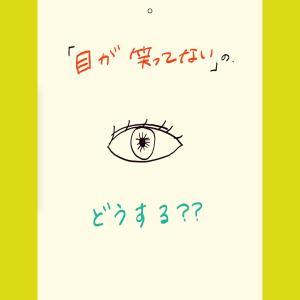 【「目が笑ってないよ」にぎくりとしたら】平山枝美のアパレルブログ