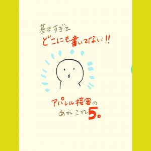 【当たり前すぎて、誰も教えてくれない接客の基本5】平山枝美のアパレルブログ
