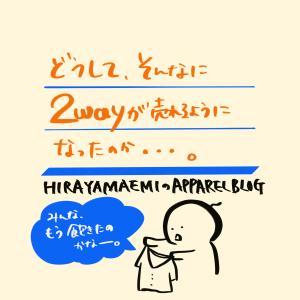 【どうして、そんなに2WAYが売れるようになったの?】平山枝美のアパレルブログ