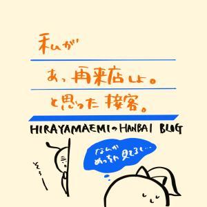 【私が「再来店しよう」と思った接客 】平山枝美の販売ブログ