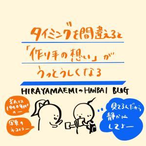 【タイミングを間違えると作り手の想いが「鬱陶しく」なる 】平山枝美の販売ブログ