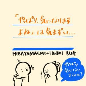 【「やっぱり気になりますよね」は気まずい】平山枝美の販売ブログ