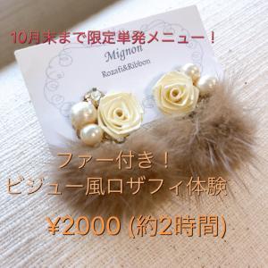 【募集】10/3 期間限定ロザフィ体験!