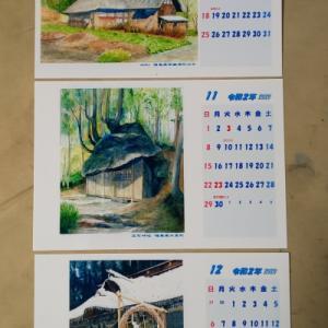 令和2年のカレンダー