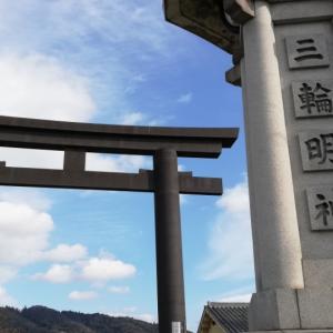 2020/01/04 三輪明神参り
