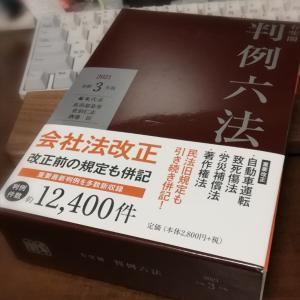 2020/10/22 久しぶりの判例六法