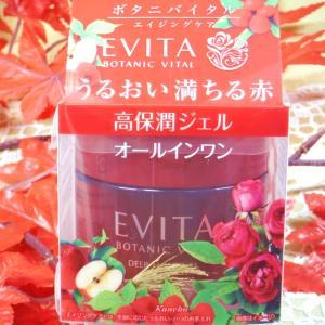 ボタニバイタル処方が加わったエイジングケア うるおい満ちる赤 高保潤ジェル オールインワン