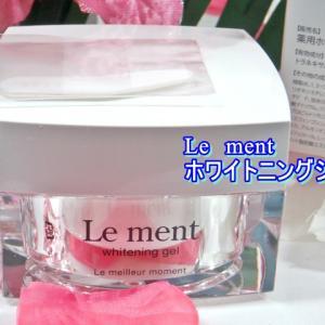 Le ment (ルメント)ホワイトニングジェル 保湿効果がいいオールインワンで使い易い