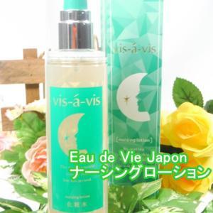 Eau de Vie Japon ビザビ ナーシングローション フルーツ酵母の化粧水