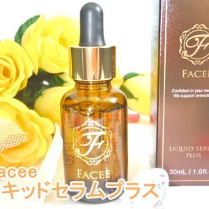 Facee リキッドセラムプラス スキンケアのよさを改めて実感するな贅沢導入美容液